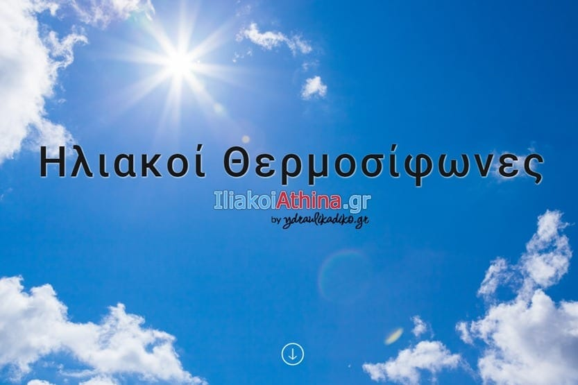 iliakoi2