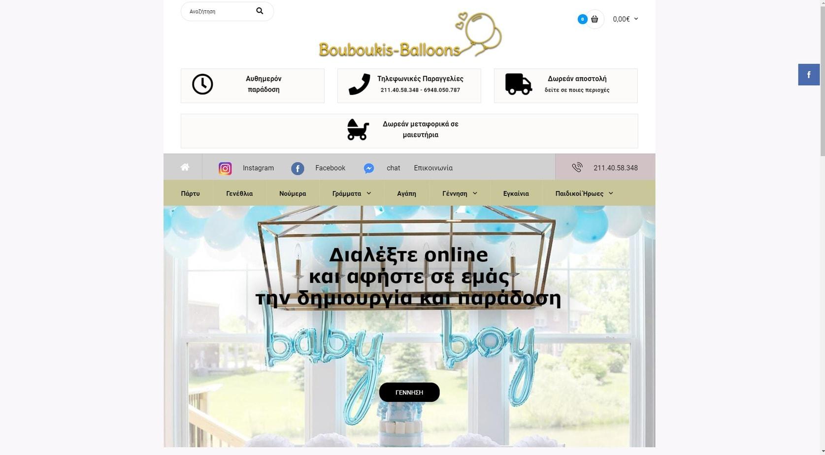 bouboukis_balloons_desktop