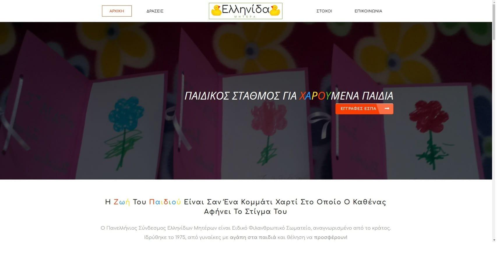 elmi_desktop