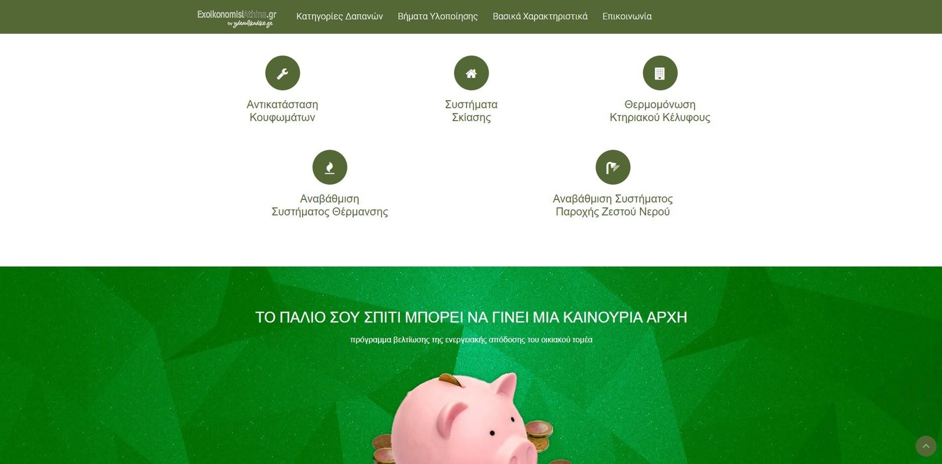 exoikonomisi_laptop