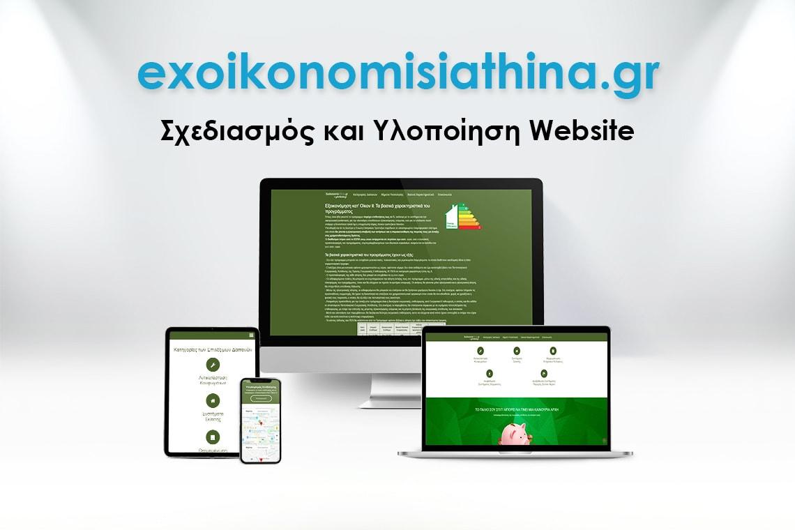 exoikonomisi_thumb