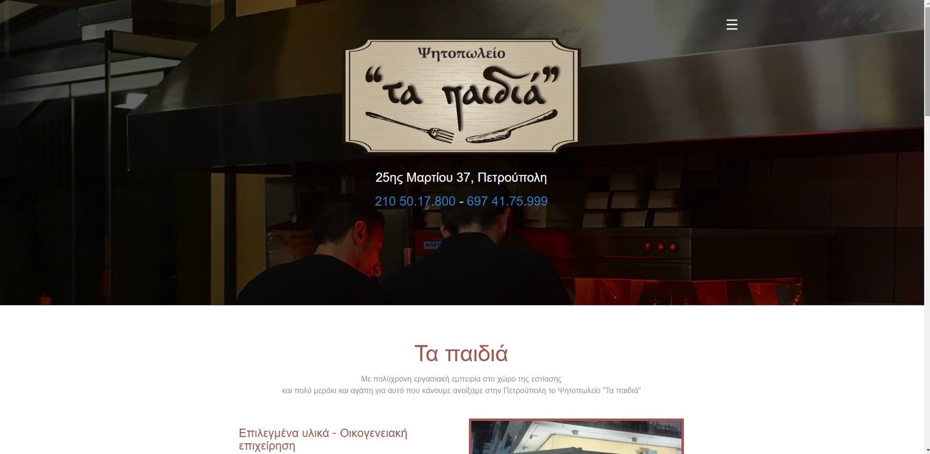 tapaidiapetroupoli_desktop