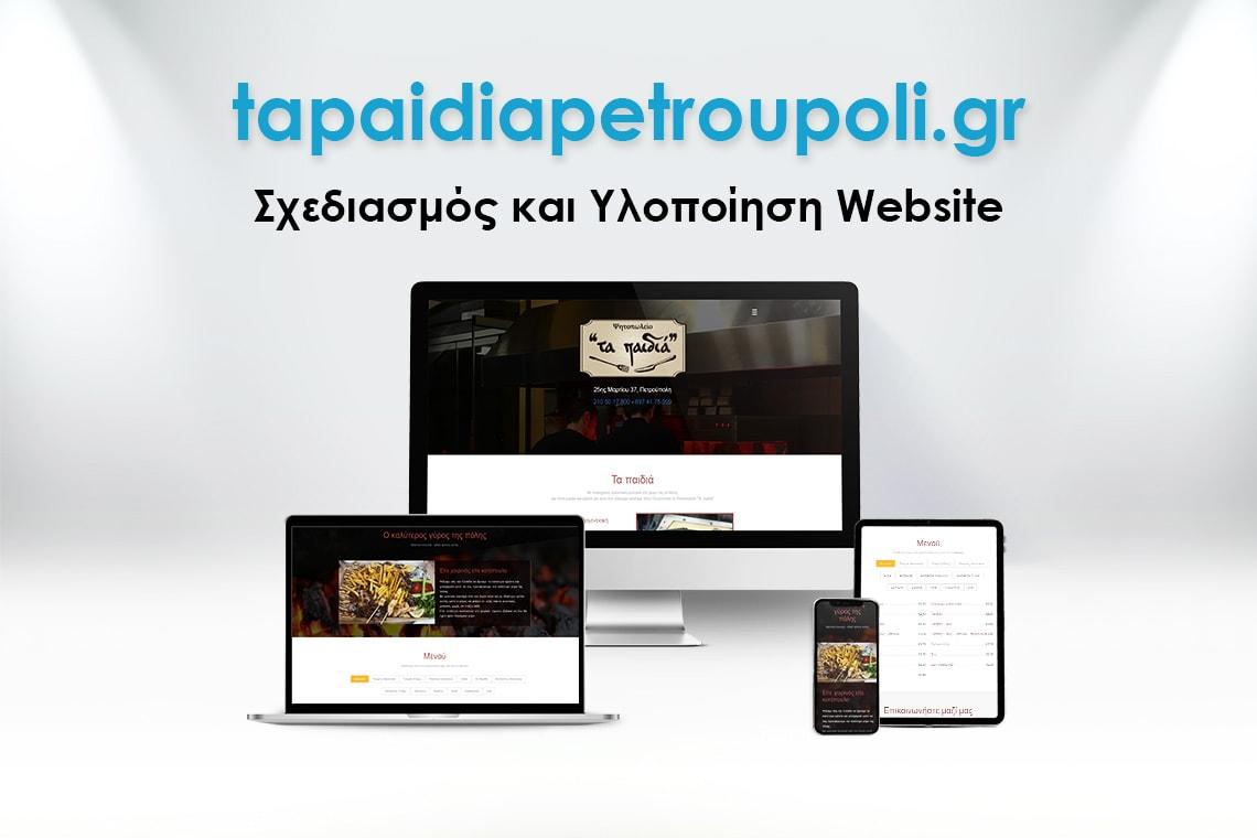 tapaidiapetroupoli_thumb