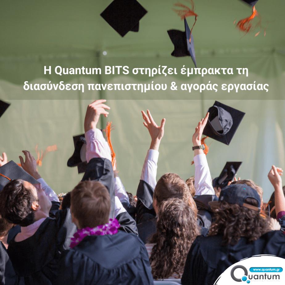 Η Quantum BITS στηρίζει έμπρακτα τη διασύνδεση Πανεπιστημίου και αγοράς εργασίας (1)