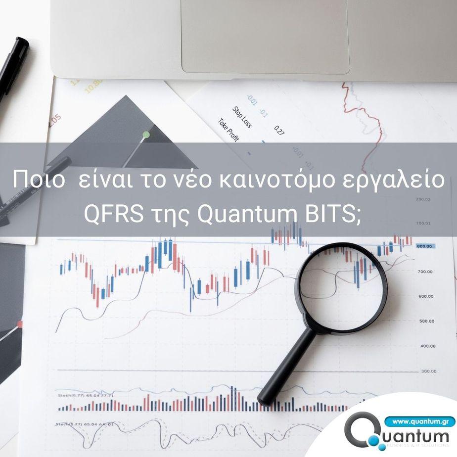 Ποιο είναι το νέο καινοτόμο εργαλείο QFRS της Quantum BITS;