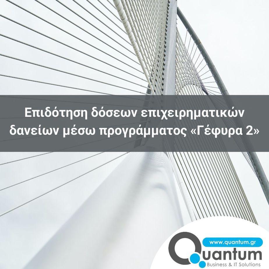 Επιδότηση δόσεων επιχειρηματικών δανείων μέσω προγράμματος «Γέφυρα 2» (2)