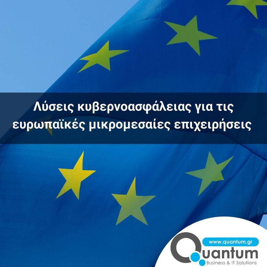 Λύσεις κυβερνοασφάλειας για τις ευρωπαϊκές μικρομεσαίες επιειρήσεις