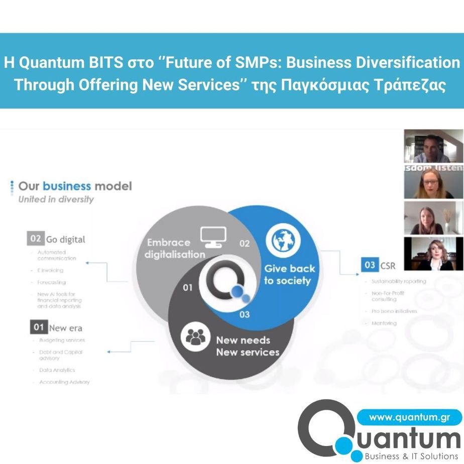 Η Quantum BITS στο ''Future of SMPs Business Diversification Through Offering New Services'' της Παγκόσμιας Τράπεζας (1)