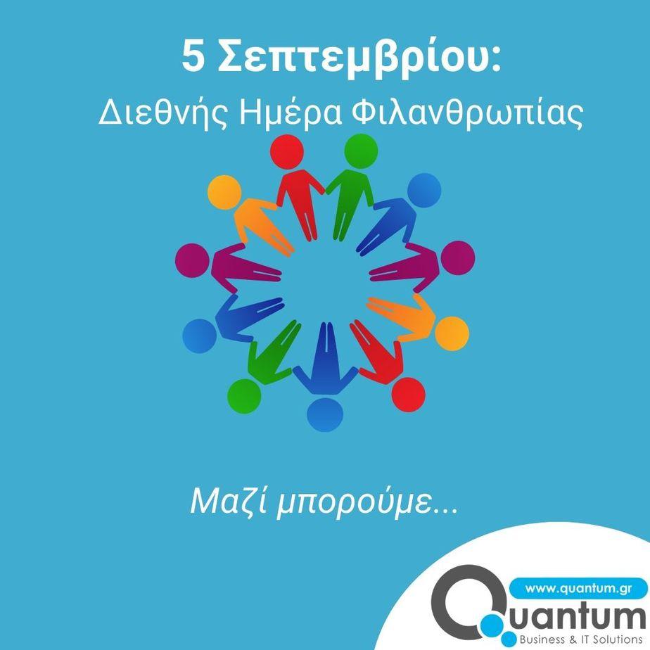 5 Σεπτεμβρίου Διεθνής Ημέρα Φιλανθρωπίας (2)