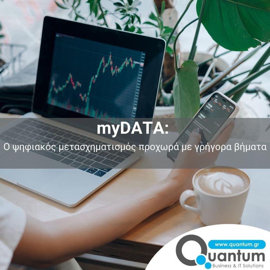 My Data Ο ψηφιακός μετασχηματισμός προχωρά με γρήγορα βήματα (1)